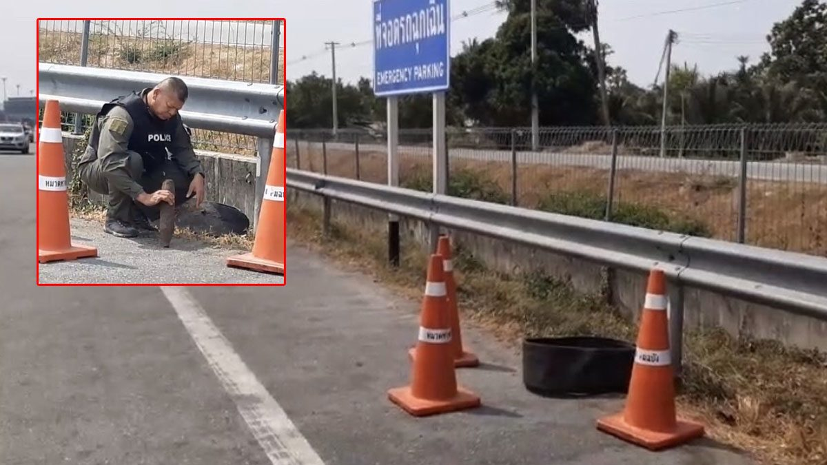 พบกระสุนระเบิด ทำลายล้างสูง ระยะ 30 เมตร อาจบึ้มได้ทุกเมื่อ ริมถนนมอเตอร์เวย์