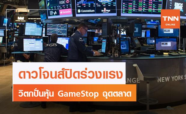 ดาวโจนส์ ร่วงแรง 620.74 จุด วิตกปั่นหุ้น GameStop ฉุดตลาด
