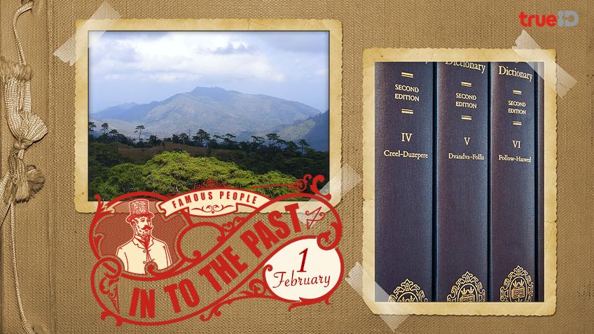 Into the past : ประกาศเปิดสมรภูมิบ้านร่มเกล้า ระหว่างไทย-ลาว , พจนานุกรมภาษาอังกฤษ ฉบับออกซฟอร์ดฉบับแรก วางจำหน่าย (1ก.พ.)