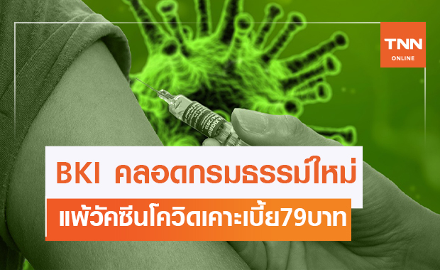 BKI คลอดกรมธรรม์ประกันภัยแพ้วัคซีนโควิด-19
