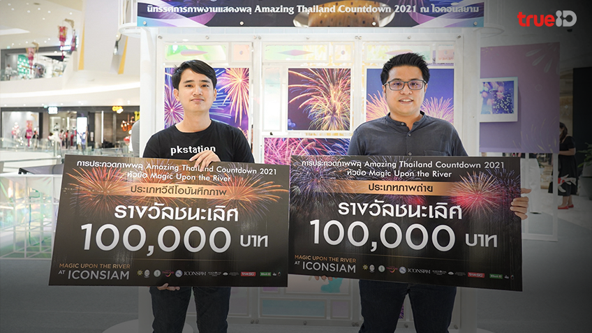 """นักศึกษามศว.- ช่างภาพอิสระ คว้า 2 รางวัล สุดยอดวิดีโอและภาพถ่าย """"Amazing Thailand Countdown 2021"""""""