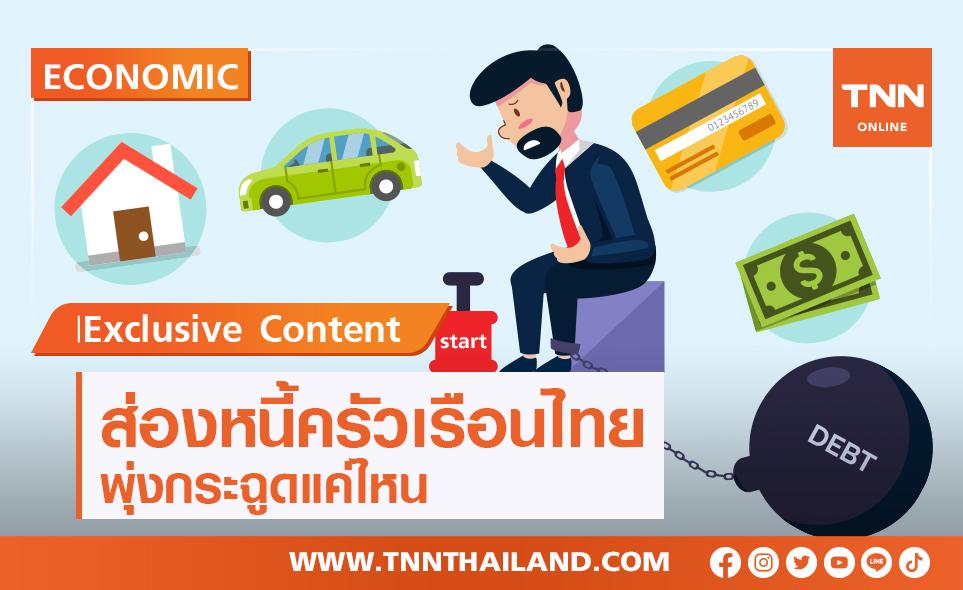 ส่องหนี้ครัวเรือนไทยพุ่งกระฉูดแค่ไหน