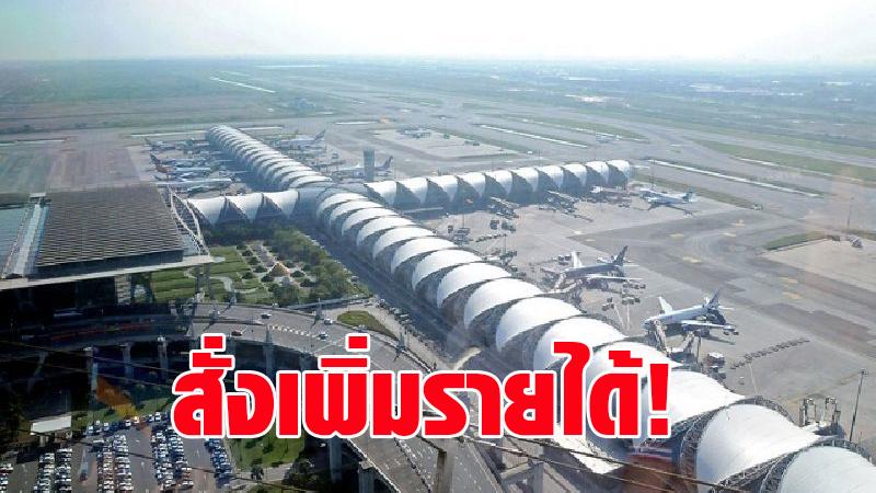 'ถาวร' สั่ง 29 สนามบิน ทำแผนเพิ่มรายได้ชดเชยโควิด เล็งให้เช่าพื้นที่ทำโรงซ่อม-คาร์โก้
