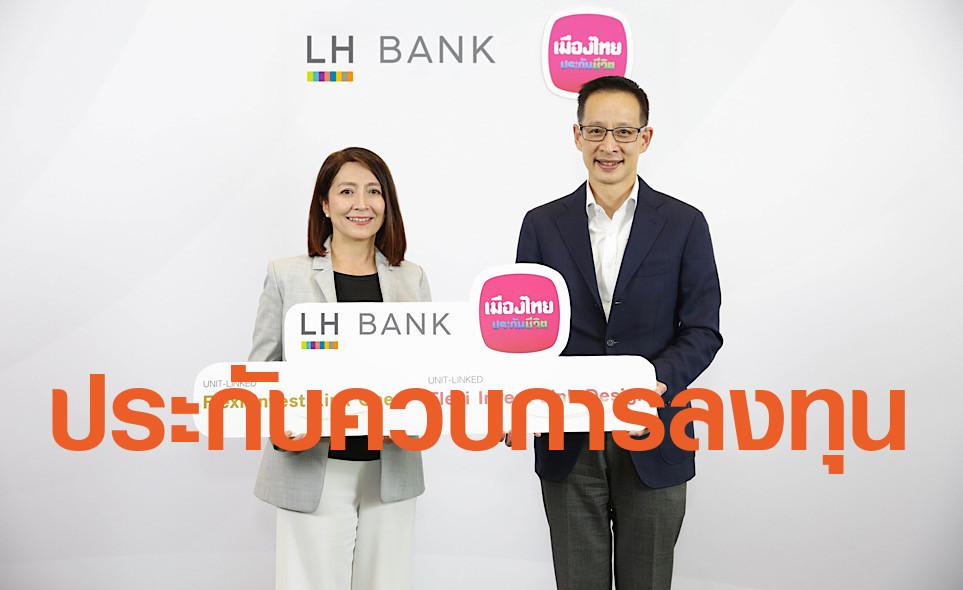 """LH Bank จับมือ เมืองไทยประกันชีวิต เปิดตัวยูนิตลิงค์""""แอล เอช แบงก์ เฟล็กซี่ อินเวสท์ ลิงค์ """""""