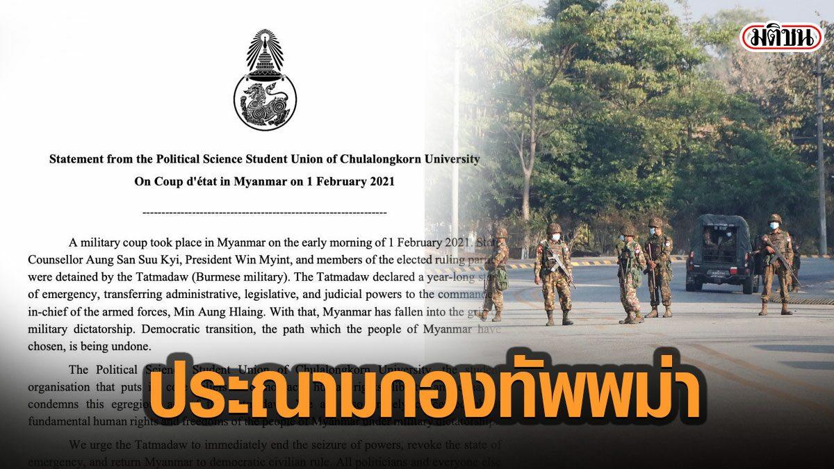 'สิงห์ดำ'ร่อนแถลงการณ์ ขอยืนข้างปชช.-รบ.พลเรือนพม่า ประณามกองทัพรัฐประหาร