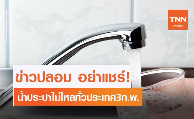ข่าวปลอม! การประปาแจ้งน้ำไม่ไหลทั่วประเทศ 3 ก.พ. นี้
