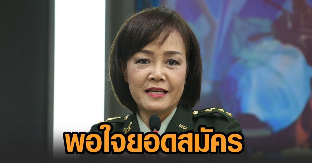 ทบ.พอใจชายไทยสมัครเป็นทหาร ครึ่งวันแรกยอดกว่า 300 เชิญชวนผู้สนใจสมัครถึง 28 ก.พ.นี้