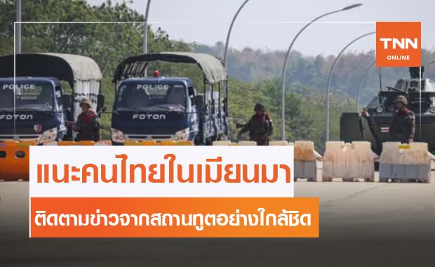 แจ้งคนไทยในเมียนมาตามข่าวใกล้ชิด หลังเกิดรัฐประหาร