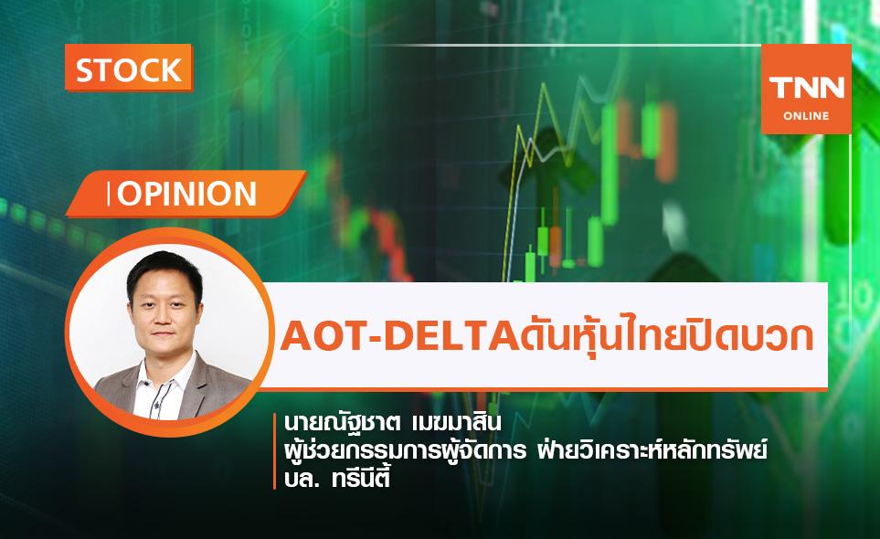 AOT-DELTA พยุงหุ้นไทยปิดบวก 8.20 จุด