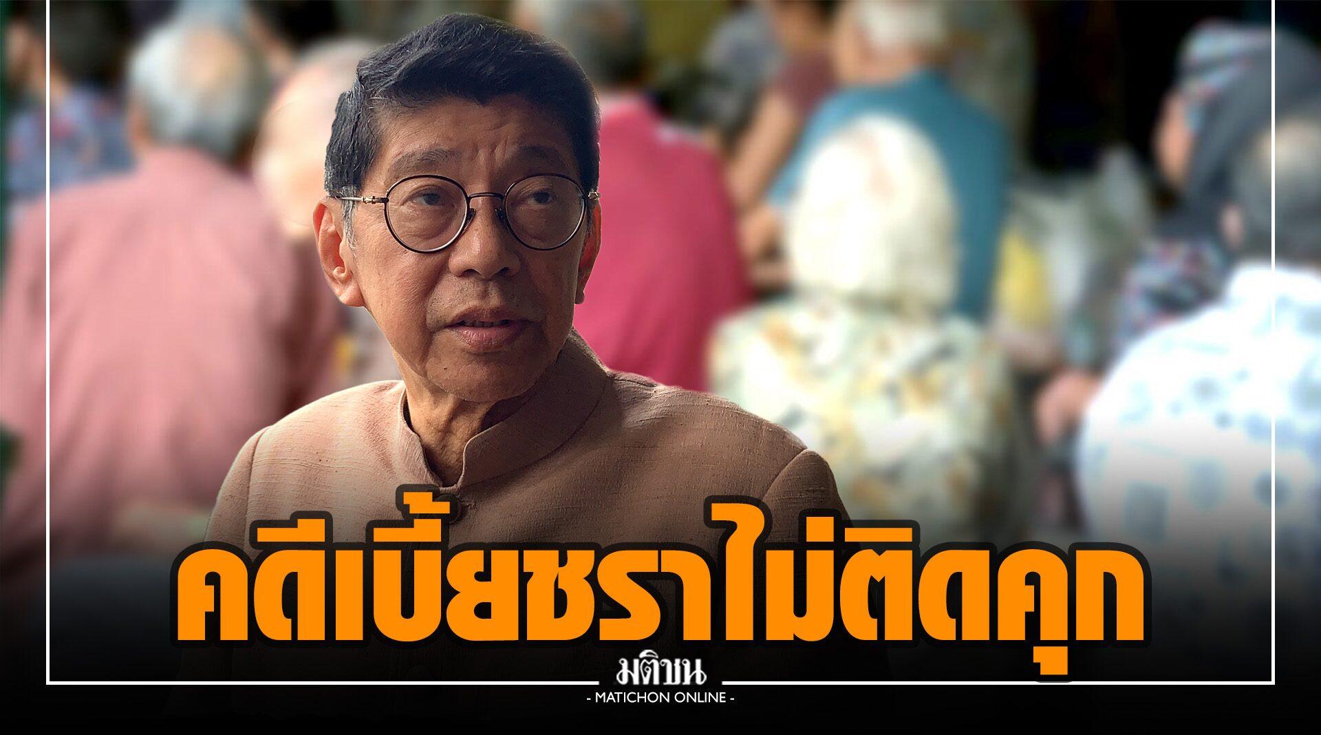 วิษณุ ชี้ 'คดีเบี้ยคนชรา' ไม่มีติดคุก 'ป๊อก' แจงปมแก้ระเบียบมหาดไทย