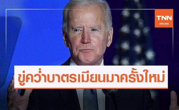 'ไบเดน' ผู้นำสหรัฐ ขู่คว่ำบาตรเมียนมาครั้งใหม่หลังก่อรัฐประหารช็อกโลก