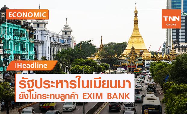 รัฐประหารในเมียนยังไม่กระทบลูกค้าEXIM BANK-การค้าการลงทุนไทย