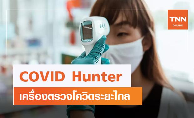 COVID Hunter เครื่องตรวจโควิดระยะไกล ตรวจได้ทั้งคนและพื้นผิวในสิ่งแวดล้อม