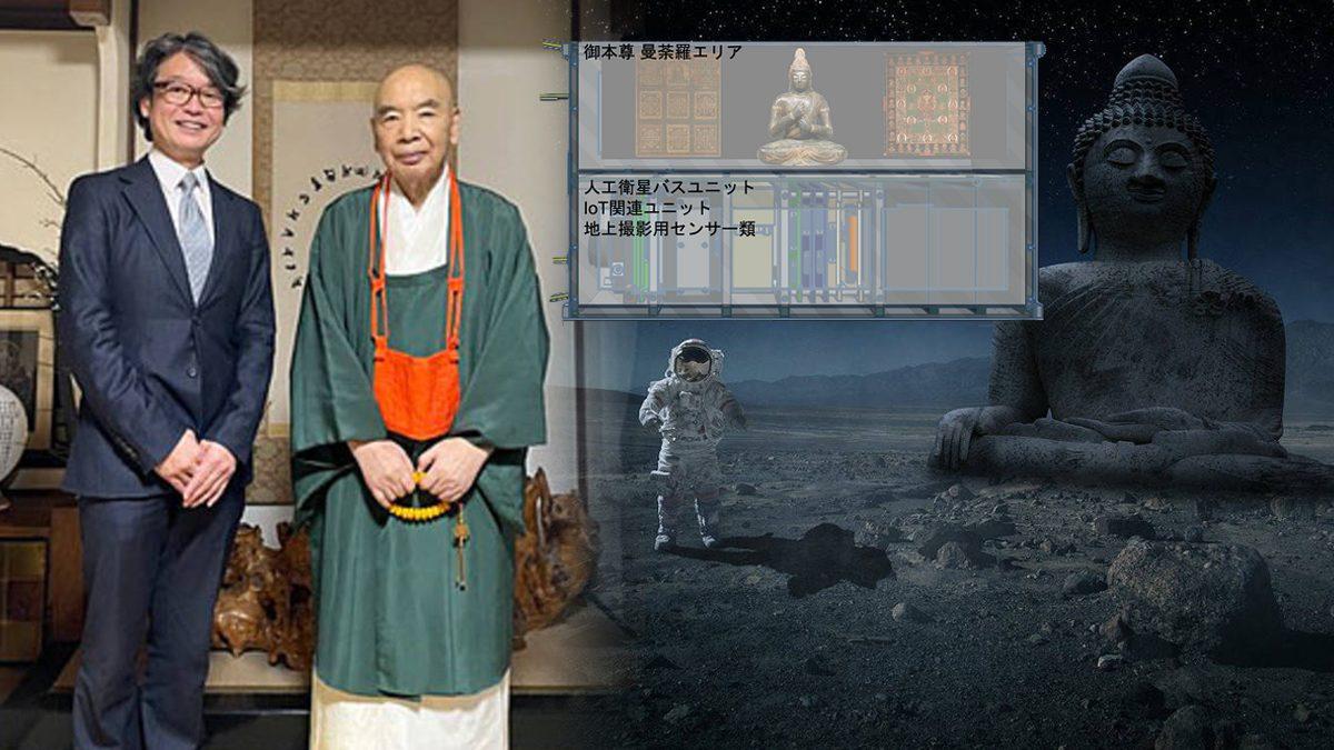 """ญี่ปุ่นพร้อมสร้าง """"วิหารอวกาศ"""" อีก 2 ปี ชาวพุทธเตรียมสักการะ ได้ทุกพื้นที่ทั่วโลก!"""