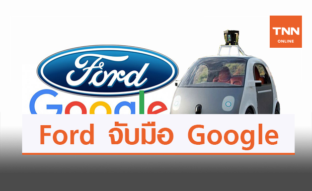 Ford ทำการจับมือกับ Google เตรียมปล่อยรถให้ทำงานบนระบบ Android Auto
