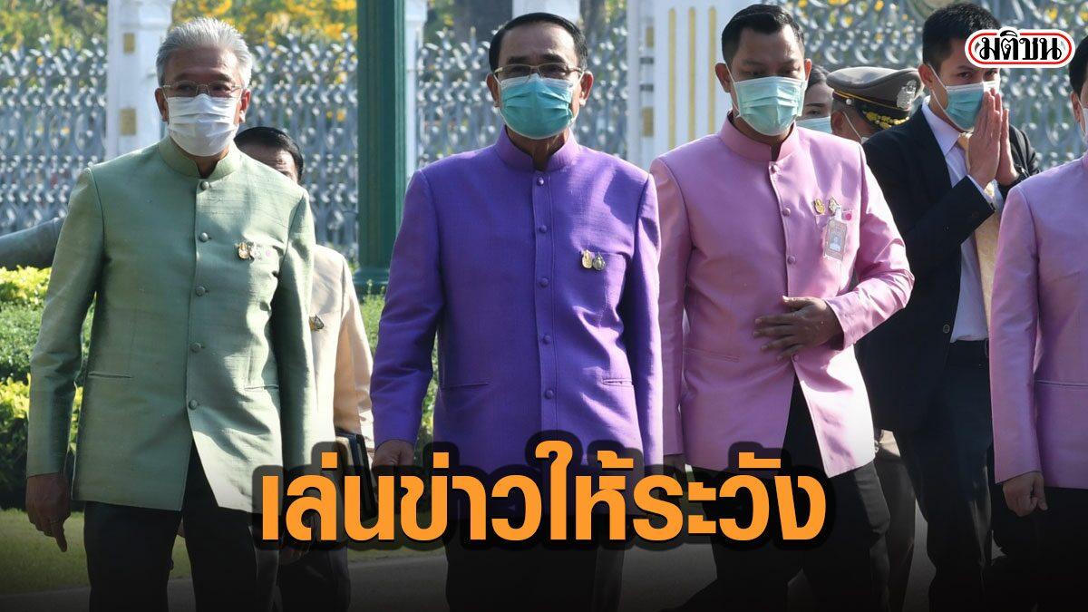 'บิ๊กตู่' เตือนสื่อไทย เสนอข่าวเมียนมาให้ระวัง หวั่นกระทบเศรษฐกิจ ความสัมพันธ์ประเทศ