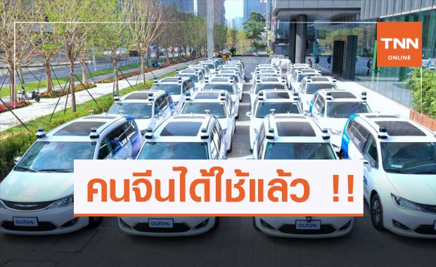 AutoX เปิดให้คนจีนใช้บริการแท็กซี่ไร้คนขับแล้ว !!