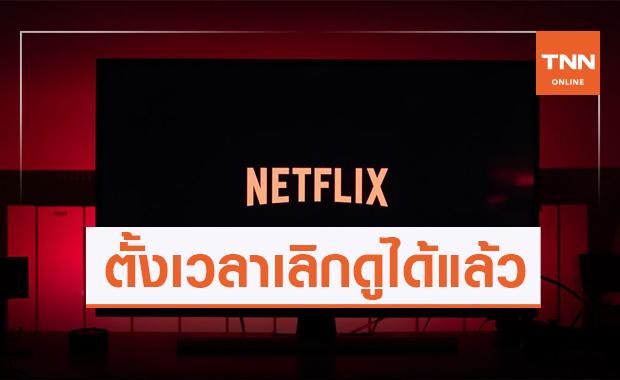Netflix เปิดตัวฟีเจอร์ใหม่ !! สามารถตั้งเวลาหยุดดูได้