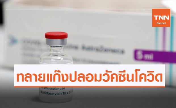 จีนรวบ 80 ผู้ต้องสงสัยแก๊งผลิตวัคซีน 19 ปลอมล็อตใหญ่
