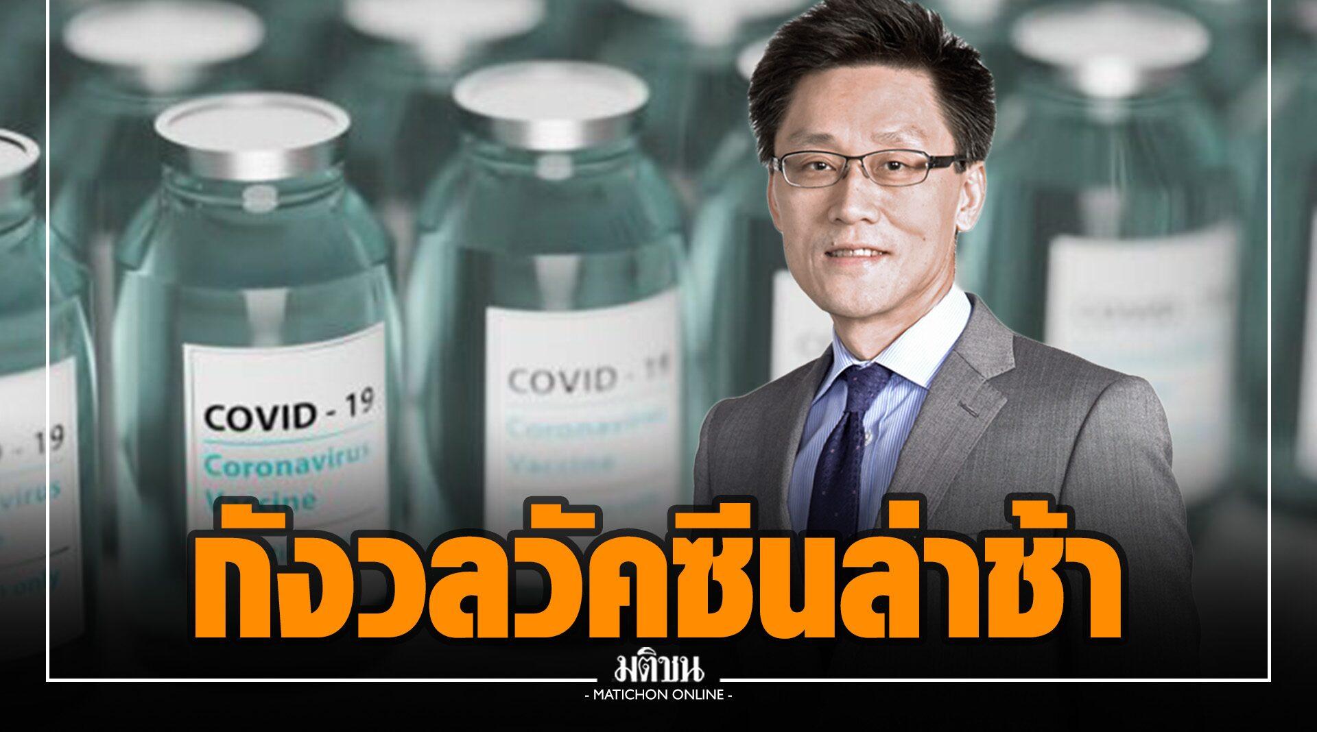 นักลงทุน เริ่มกังวลวัคซีนล่าช้า ซ้ำเติมศก.ไทย