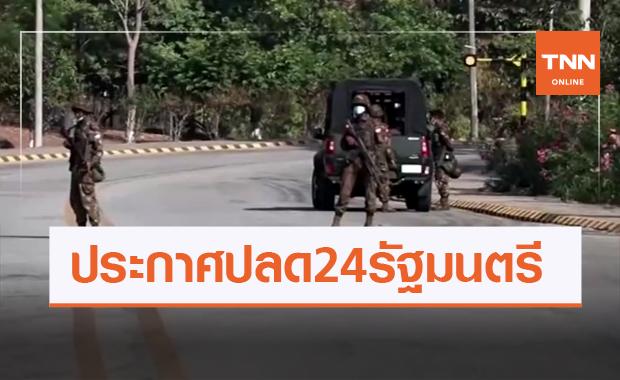กองทัพเมียนมาปลด 24 รัฐมนตรี พร้อมประกาศแต่งตั้งรัฐมนตรีใหม่