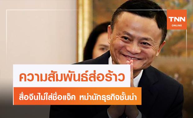 สื่อจีนไม่ใส่ชื่อ 'แจ็ค หม่า' ในลิสต์รายชื่อนักธุรกิจชั้นนำ