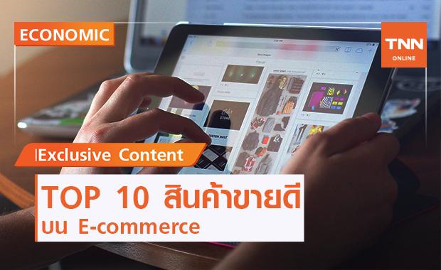 เปิด 10 สินค้าขายดีบน E-commerce รับอานิสงส์โควิด-19