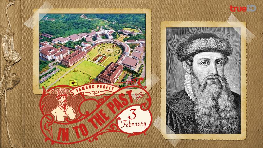 Into the past : พิธีเปิดมหาวิทยาลัยแม่ฟ้าหลวง , โยฮัน กูเตนแบร์ก ผู้เชี่ยวชาญการพิมพ์ชาวเยอรมัน ถึงแก่กรรม (3ก.พ.)