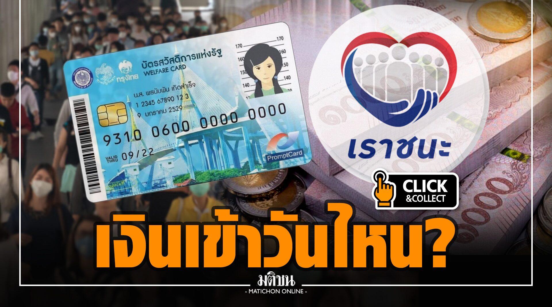 เช็กเลย! วันโอนเงิน 'บัตรคนจน' เดือนก.พ. พร้อมเงินพิเศษจาก 'เราชนะ' เข้าวันไหน
