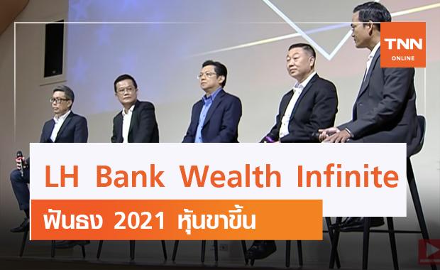 LH Bank Wealth Infinite ฟันธง 2021 หุ้นขาขึ้น (คลิป)