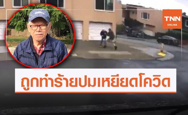 สลด! คุณตาชาวไทยในซานฟรานถูกโจ๋มะกันทำร้ายเสียชีวิต คาดปมเหยียดโควิด 19