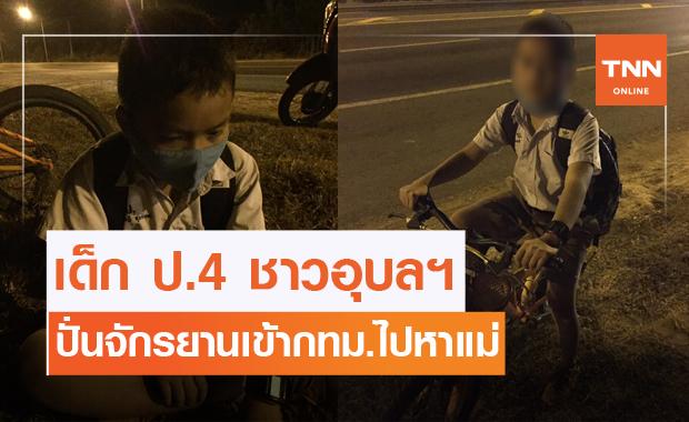 ชาวเน็ตห่วงเด็ก ป.4 ถูกพ่อตี ปั่นจักรยานเข้ากทม.ไปหาแม่