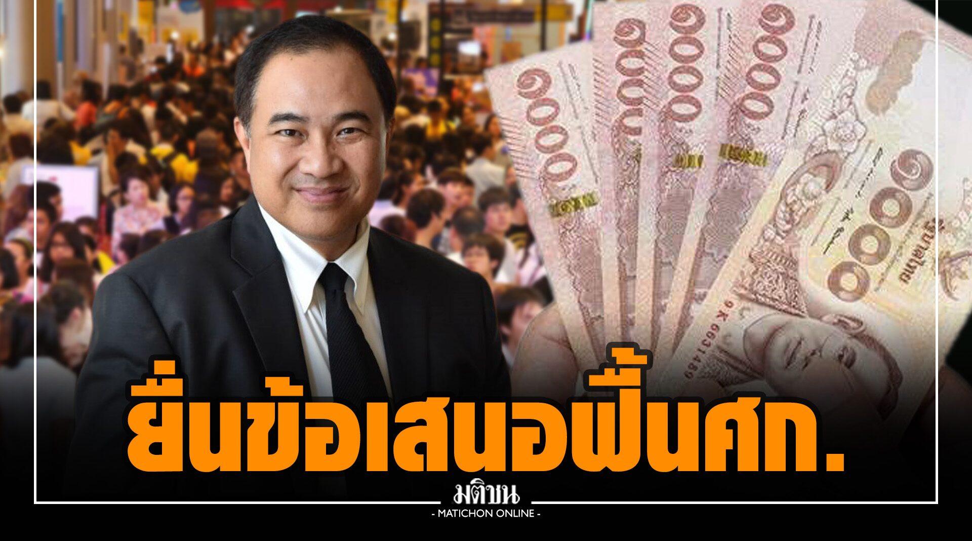 หอการค้าไทย บุกพบขุนคลัง ยื่น '10ข้อเสนอ' เร่งฟื้นฟูศก.