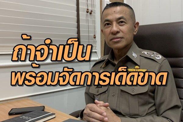 ผบ.ตร.ลั่นไม่แทรกแซงกิจการภายในเพื่อนบ้าน อยู่ไทยต้องเคารพกฎหมายไทย