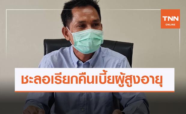 ผู้สูงอายุโคราชเฮ อปท.พร้อมชะลอเรียกคืนเบี้ยผู้สูงอายุ ตามนโยบาย รมว.มหาดไทย