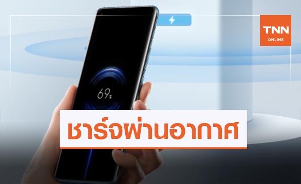 Xiaomi เปิดตัว Mi Air Charge เทคโนโลยีชาร์แบตสมาร์ทโฟนผ่านทางอากาศ