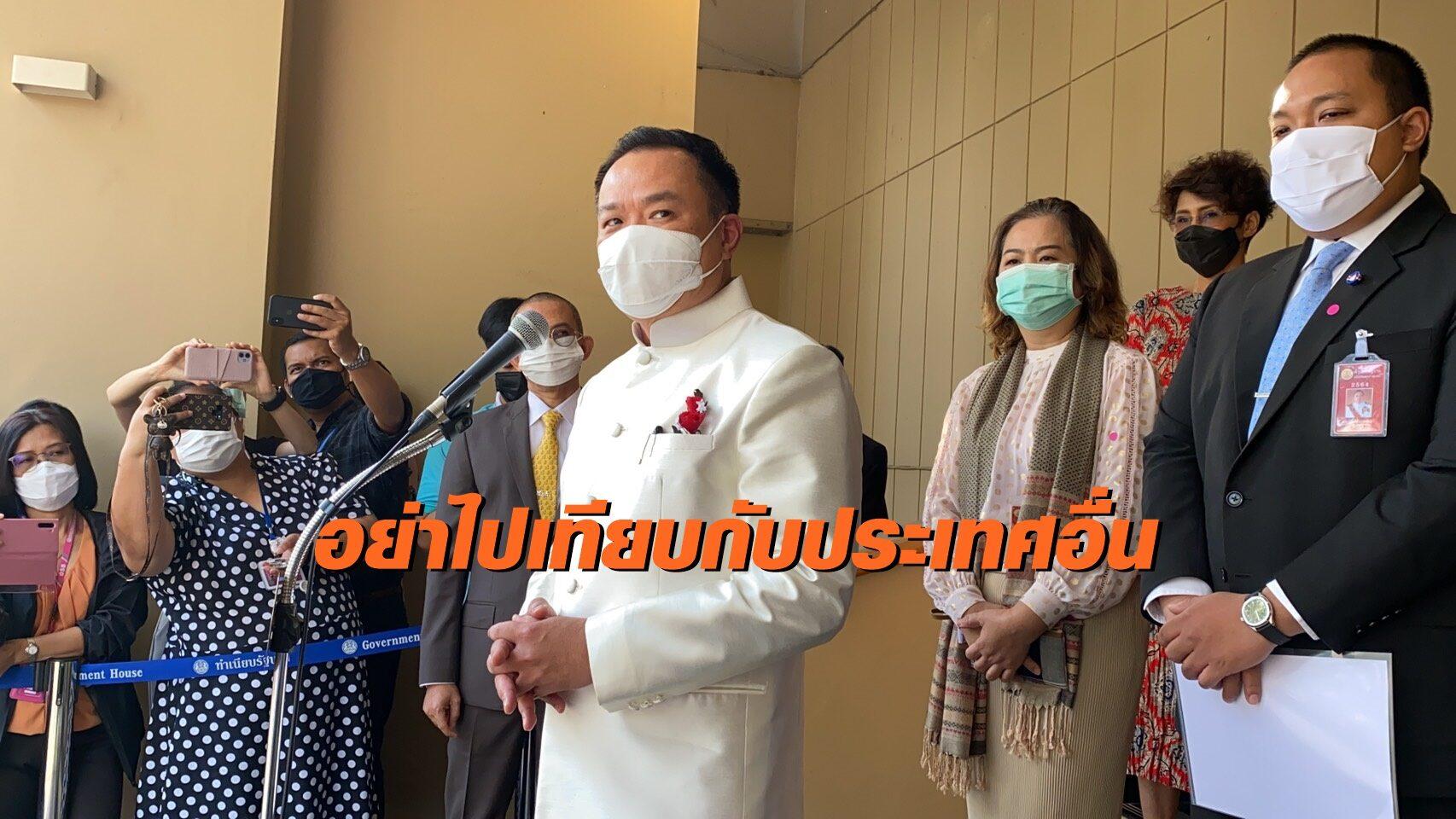 'อนุทิน' วอนหยุดเทียบไทยได้ฉีดวัคซีนช้ากว่าปท.อื่น เผย กทม.แจ้งความคนปกปิดข้อมูลแล้ว