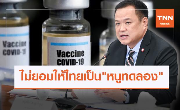 """อนุทิน ย้ำวัคซีนโควิดต้องปลอดภัย ไม่ยอมให้ไทยเป็น """"หนูทดลอง"""""""