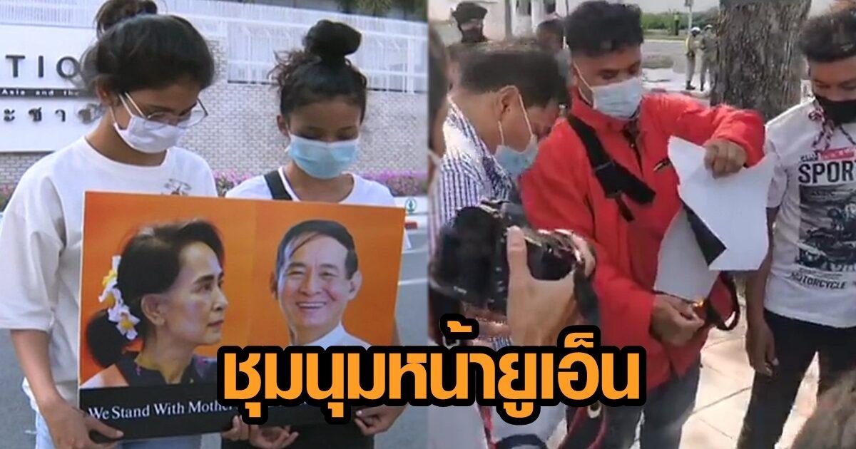 ชาวเมียนมา รวมตัวหน้ายูเอ็น ร้องเพลงชาติ-เผารูปคณะรปห. ห่วง 'ซูจี' ขอร่วมสู้ในไทย