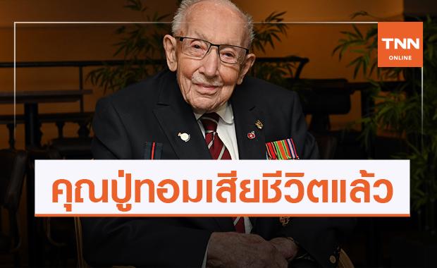 ทั่วโลกอาลัย 'คุณปู่ทอม มัวร์' เสียชีวิตในวัย 100 ปี หลังติดโควิด