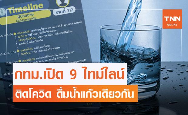 กทม.เปิดไทม์ไลน์ผู้ป่วยโควิดเพิ่ม 9 ราย พบดื่มน้ำแก้วเดียวกัน