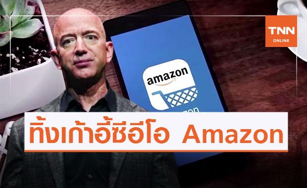 เจฟฟ์ เบซอส เตรียมลงจากตำแหน่ง CEO ของ Amazon.com