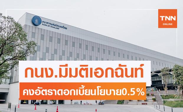 กนง.ตรึงดอกเบี้ย 0.5%พยุงเศรษฐกิจไทย