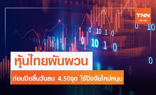 หุ้นไทยปิดลบ 4.50 จุด ไร้ปัจจัยใหม่หนุน-กนง.ยังคงดอกเบี้ย