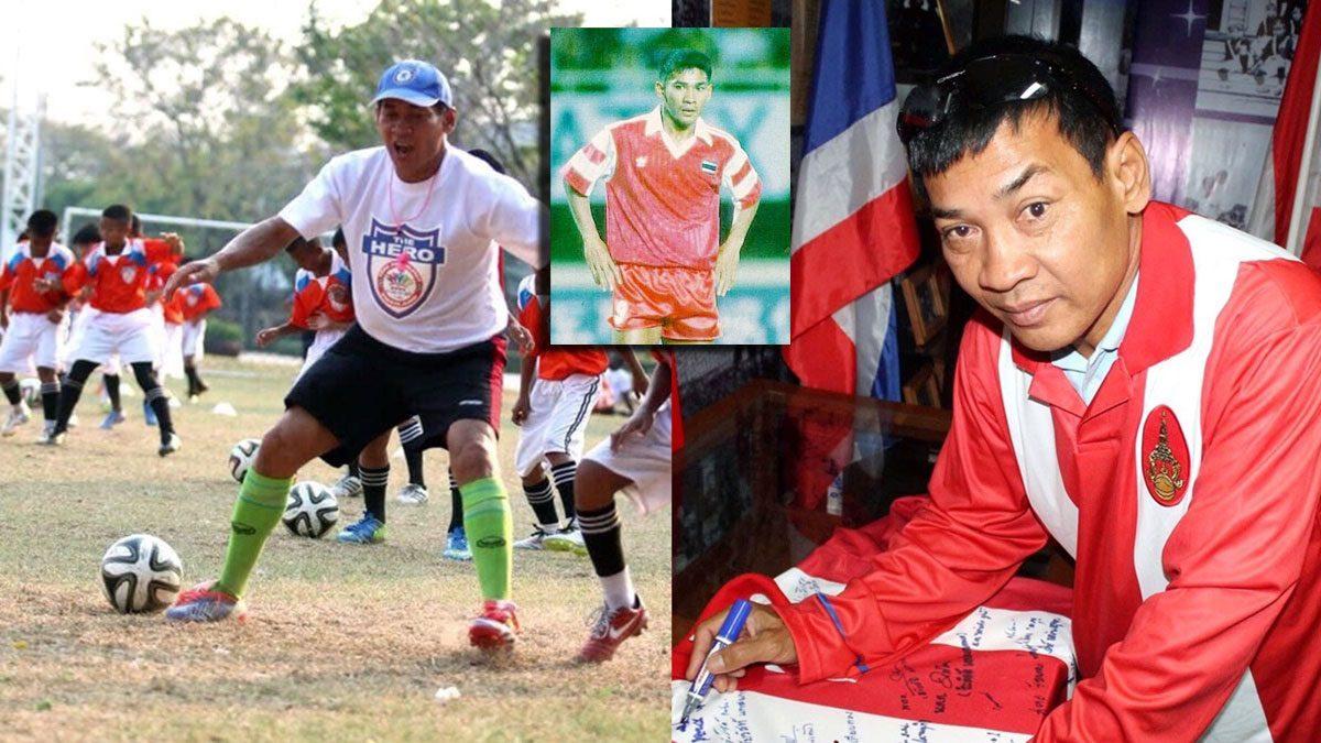 สิ้นแข้งดัง อดีตศูนย์หน้าทีมชาติ ขุนพลชุดประวัติศาสตร์วงการฟุตบอลไทย