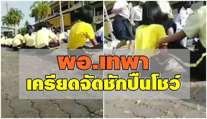 'ผอ.โรงเรียน' สงขลา เครียดจัด ชักปืนโชว์นักเรียนหน้าเสาธง หึ่งปมชู้สาวนักเรียน