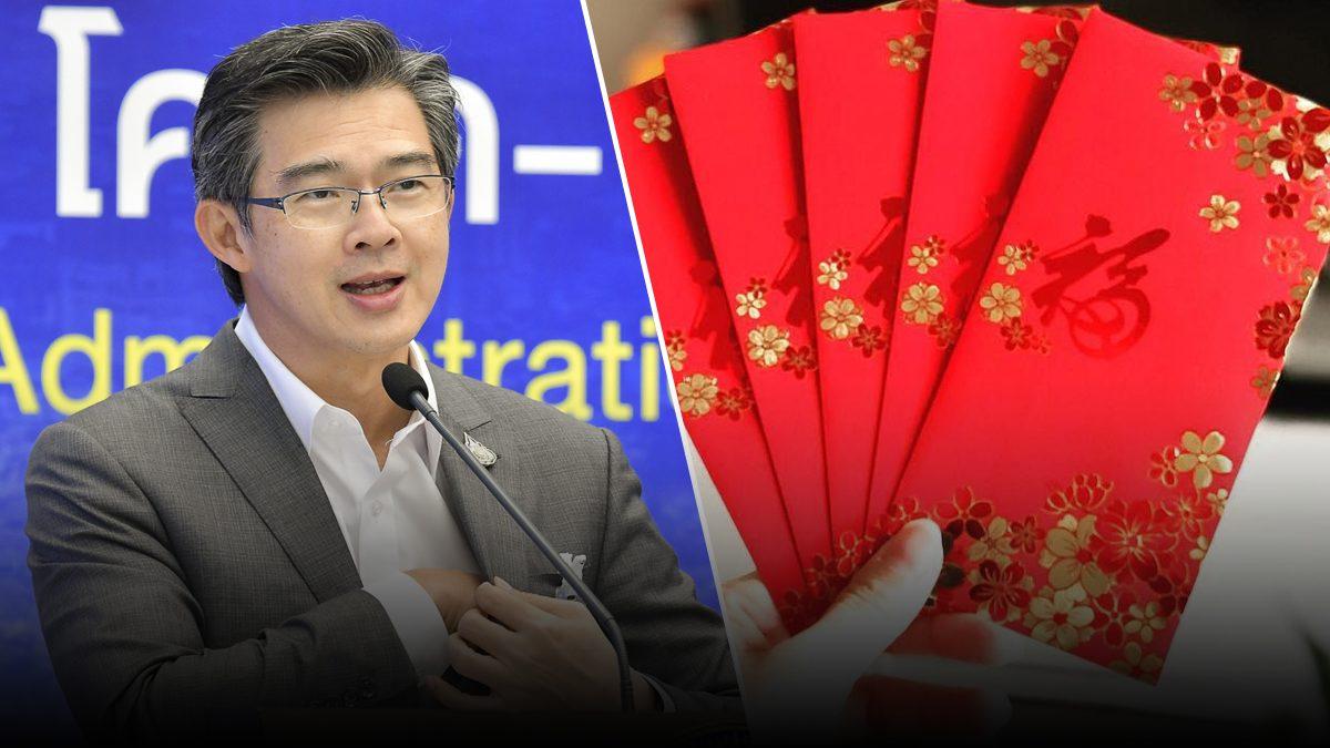 หมอทวีศิลป์ วอน ตรุษจีนปีนี้ แจกอั่งเปาผ่านออนไลน์ ขอเว้นระยะ เวลาพบปะ