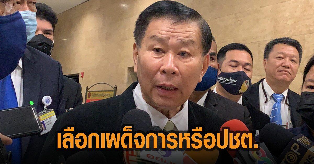 """""""เสรีรวมไทย"""" เปลี่ยนตัวผู้สมัครเลือกตั้งซ่อม ส.ส.เขต3 เมืองคอน ท้าคนนครฯเลือกเผด็จการหรือปชต."""