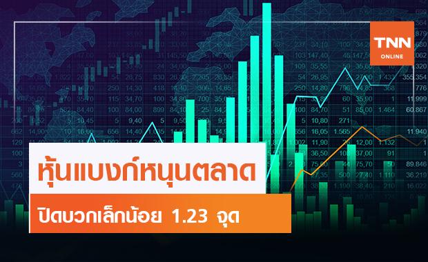 หุ้นไทยพลิกปิดบวก 1.23 จุด จากแรงหนุนหุ้นกลุ่มแบงก์