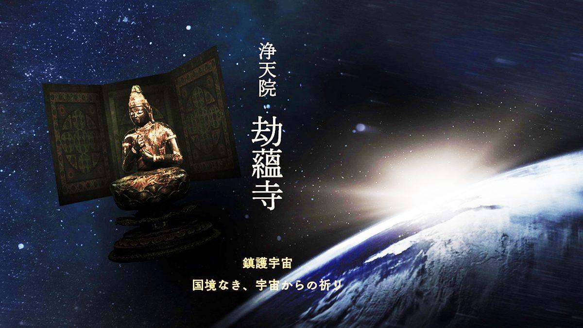 ญี่ปุ่น จ่อส่งวัดใหม่ ขึ้นอวกาศ ให้พระพุทธเจ้าได้โคจร-เป็นมิ่งขวัญชาวโลก